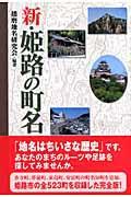 新・姫路の町名