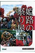 姫路の祭り屋台