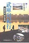 武庫川紀行 / 流域の近・現代模様