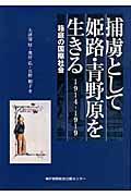 捕虜として姫路・青野原を生きる / 1914ー1919