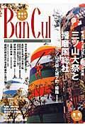 Ban Cul 2013冬号 / 播磨が見える