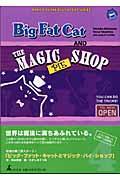 ビッグ・ファット・キャットとマジック・パイ・ショップ