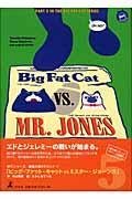 ビッグ・ファット・キャットvsミスター・ジョーンズ