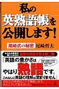 私の英熟語帳を公開します! / 尾崎式の秘密