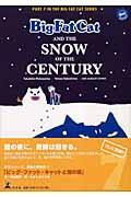 ビッグ・ファット・キャットと雪の夜