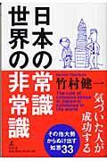 日本の常識世界の非常識
