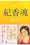 紀香魂 / ハッピー・スピリット