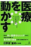 医療を動かす / HSP(東京大学医療政策人材養成講座)の活動記録