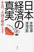日本経済の真実 / ある日、この国は破産します
