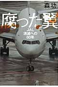 腐った翼 / JAL消滅への60年