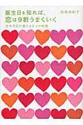 誕生日を知れば、恋は9割うまくいく / 生年月日が教える6つの性格
