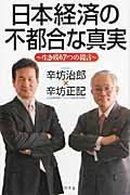 日本経済の不都合な真実 / 生き残り7つの提言