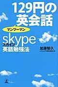 129円のマンツーマン英会話 / スカイプ英語勉強法