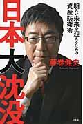 日本大沈没 / 明るい未来を迎えるための資産防衛術