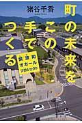 町の未来をこの手でつくる / 紫波町オガールプロジェクト