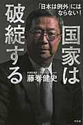 国家は破綻する / 「日本は例外」にはならない!