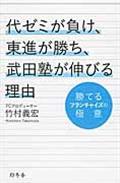 代ゼミが負け、東進が勝ち、武田塾が伸びる理由 / 勝てるフランチャイズの極意