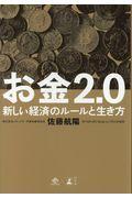 お金2.0 / 新しい経済のルールと生き方