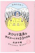 女ひとり温泉をサイコーにする53の方法