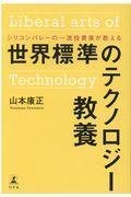 世界標準のテクノロジー教養 / シリコンバレーの一流投資家が教える