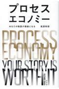 プロセスエコノミー / あなたの物語が価値になる