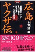 広島ヤクザ伝 / 「悪魔のキューピー」大西政寛と「殺人鬼」山上光治の生涯