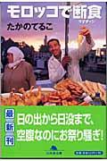 モロッコで断食(ラマダーン)