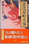 恵比寿町火事 / 公事宿事件書留帳8