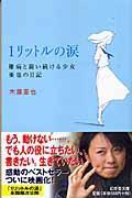 1リットルの涙 / 難病と闘い続ける少女亜也の日記