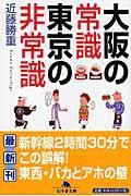 大阪の常識東京の非常識
