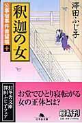釈迦の女 / 公事宿事件書留帳10