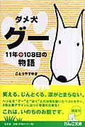 ダメ犬グー / 11年+108日の物語