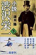 小説渋沢栄一 下