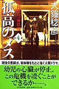 孤高のメス 第4巻 / 外科医当麻鉄彦