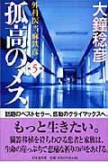 孤高のメス 第5巻 / 外科医当麻鉄彦