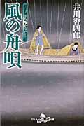 風の舟唄 / 船手奉行うたかた日記