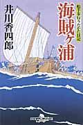 海賊ケ浦 / 船手奉行うたかた日記