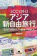 LCCで行く!アジア新自由旅行 / 3万5000円で7カ国巡ってきました