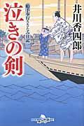 泣きの剣 / 船手奉行さざなみ日記1