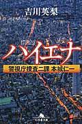 ハイエナ / 警視庁捜査二課本城仁一