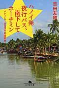 ハノイ発夜行バス、南下してホーチミン / ベトナム1800キロ縦断旅