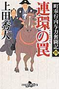 連環の罠 / 町奉行内与力奮闘記4
