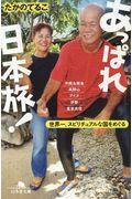 あっぱれ日本旅! / 世界一、スピリチュアルな国をめぐる