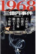 1968三億円事件
