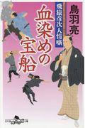 血染めの宝船 / 飛猿彦次人情噺