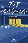 ディア・ペイシェント / 絆のカルテ