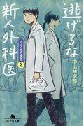 逃げるな新人外科医 / 泣くな研修医 2