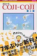 コジコジ 4 / コミック