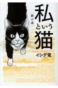 私という猫 / 終の道