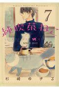 純喫茶ねこ 7
